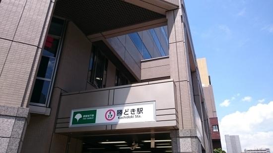 勝どき駅.jpg