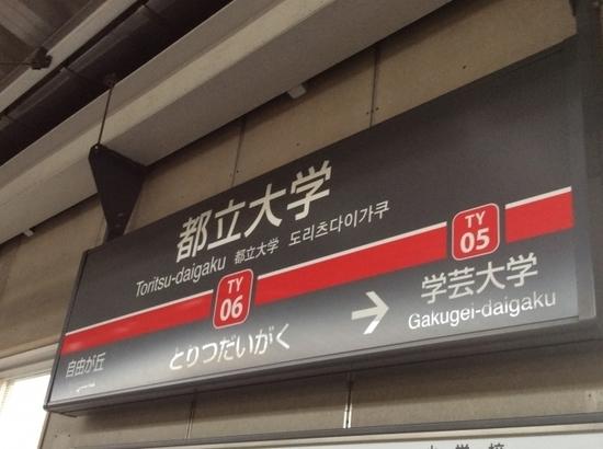 都立大学駅.jpg